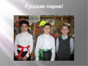 Русские парни!