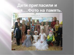 Дети пригласили и меня….Фото на память.