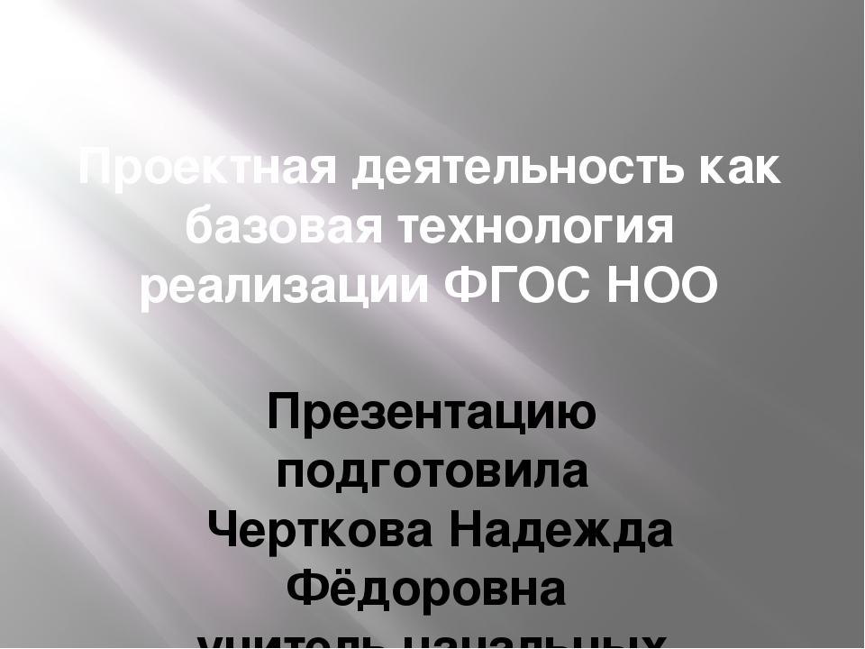 Проектная деятельность как базовая технология реализации ФГОС НОО Презентацию...