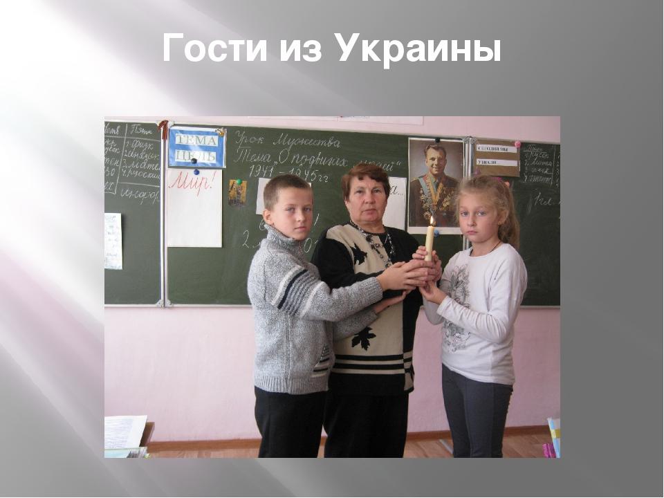 Гости из Украины
