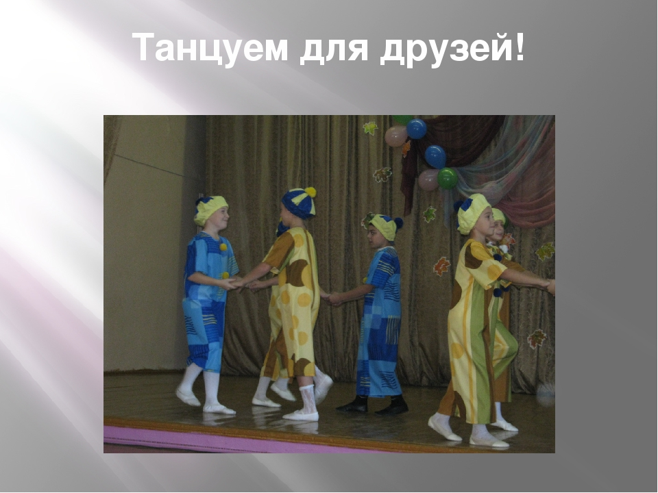 Танцуем для друзей!