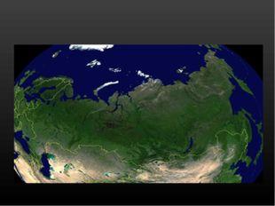 Россия – самая большая страна мира, её площадь 17 075 400 квадратных километ