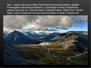 Урал — самые старые горы в мире. Расположенная в Кусинском районе у деревни А