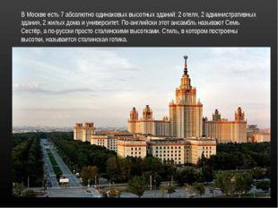 В Москве есть 7 абсолютно одинаковых высотных зданий: 2 отеля, 2 администрати