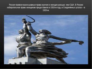 Россия провозгласила равные права мужчин и женщин раньше, чем США. В России и