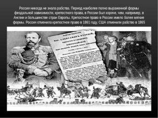 Россия никогда не знала рабства. Период наиболее полно выраженной формы феода