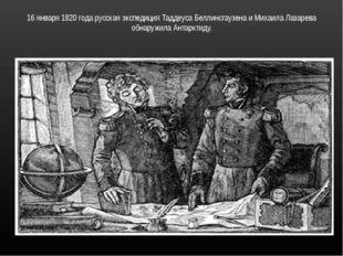 16 января 1820 года русская экспедиция Таддеуса Беллинсгаузена и Михаила Лаза