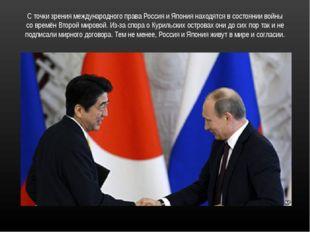 С точки зрения международного права Россия и Япония находятся в состоянии вой