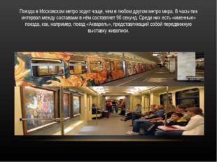 Поезда в Московском метро ходят чаще, чем в любом другом метро мира. В часы п