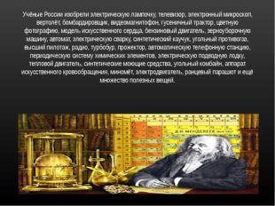 Учёные России изобрели электрическую лампочку, телевизор, электронный микроск