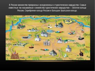 В России множество прекрасных экскурсионных и туристических маршрутов. Самые