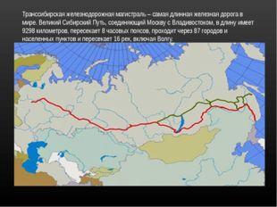Транссибирская железнодорожная магистраль – самая длинная железная дорога в м