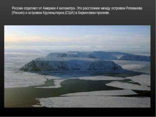 Россию отделяют от Америки 4 километра. Это расстояние между островом Ратмано