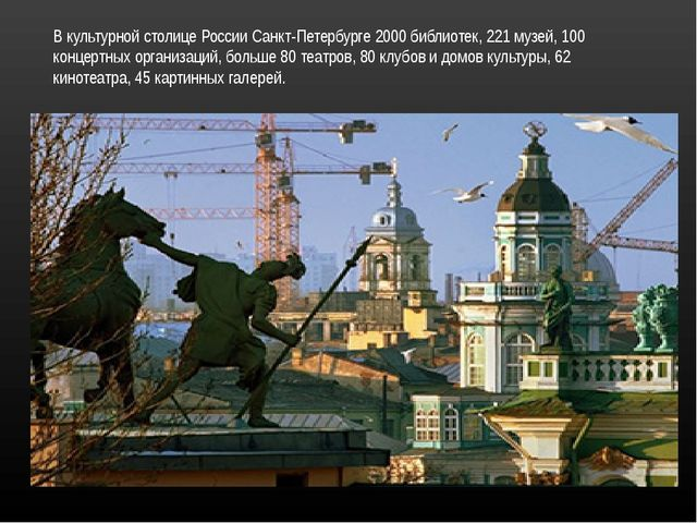 В культурной столице России Санкт-Петербурге 2000 библиотек, 221 музей, 100 к...