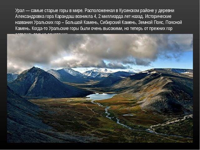 Урал — самые старые горы в мире. Расположенная в Кусинском районе у деревни А...