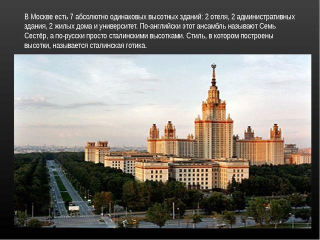 В Москве есть 7 абсолютно одинаковых высотных зданий: 2 отеля, 2 администрати...