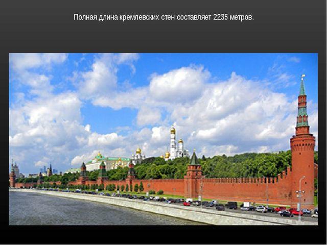 Полная длина кремлевских стен составляет 2235 метров.