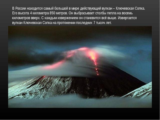 В России находится самый большой в мире действующий вулкан – Ключевская Сопка...