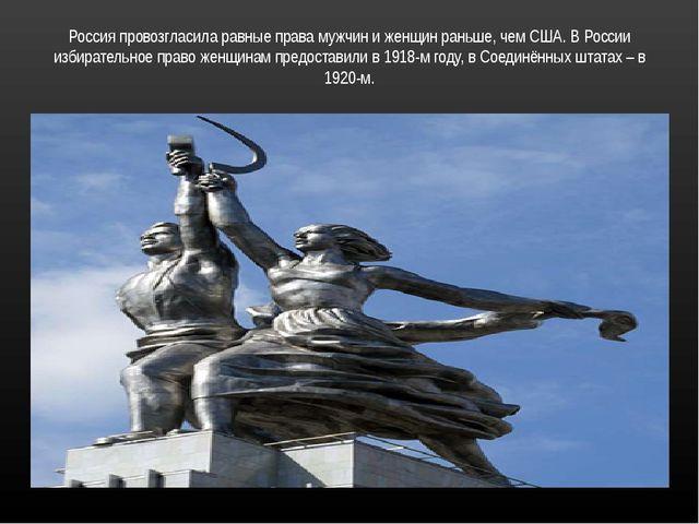 Россия провозгласила равные права мужчин и женщин раньше, чем США. В России и...