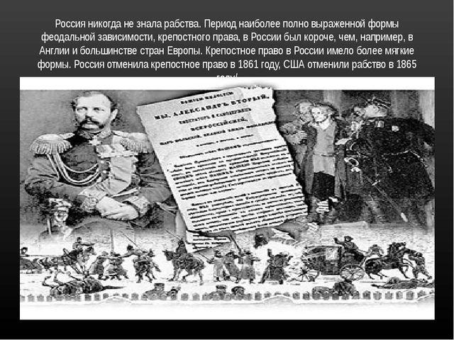 Россия никогда не знала рабства. Период наиболее полно выраженной формы феода...