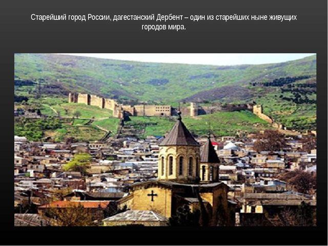 Старейший город России, дагестанский Дербент – один из старейших ныне живущих...