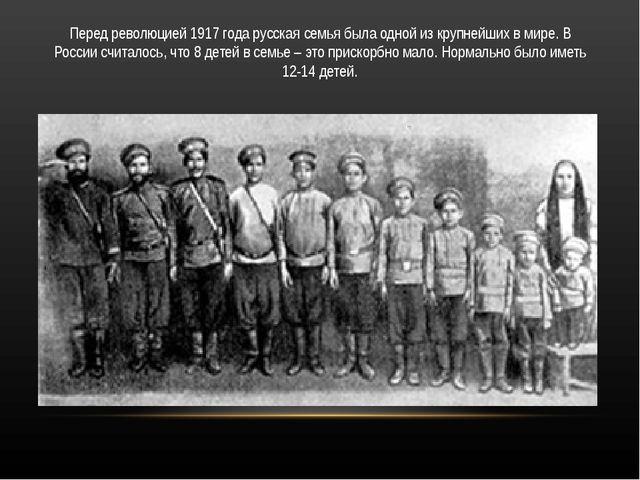 Перед революцией 1917 года русская семья была одной из крупнейших в мире. В Р...