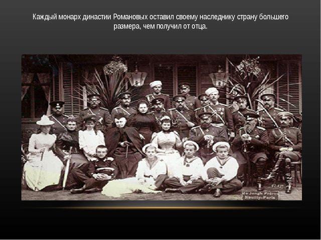 Каждый монарх династии Романовых оставил своему наследнику страну большего ра...