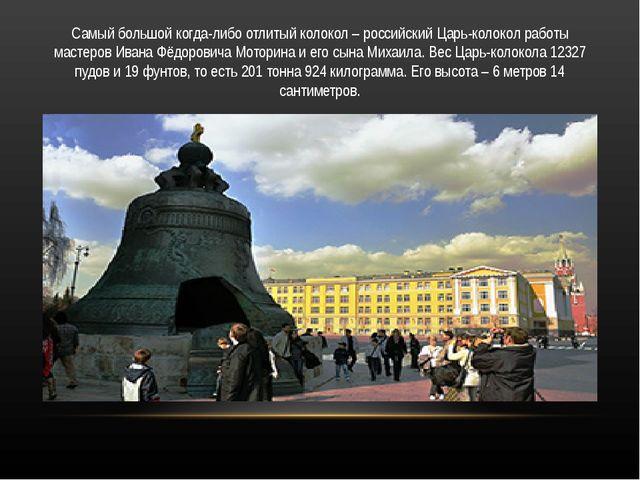 Самый большой когда-либо отлитый колокол – российский Царь-колокол работы мас...