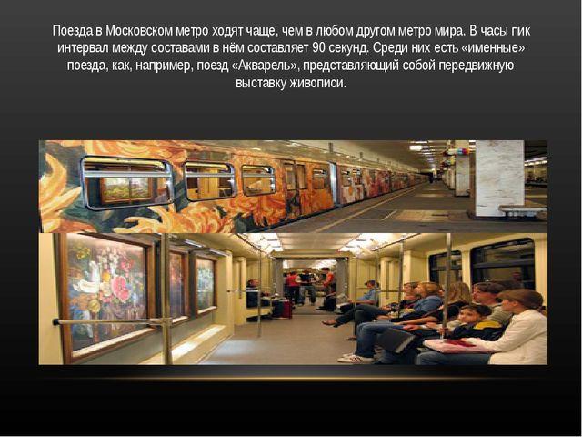 Поезда в Московском метро ходят чаще, чем в любом другом метро мира. В часы п...