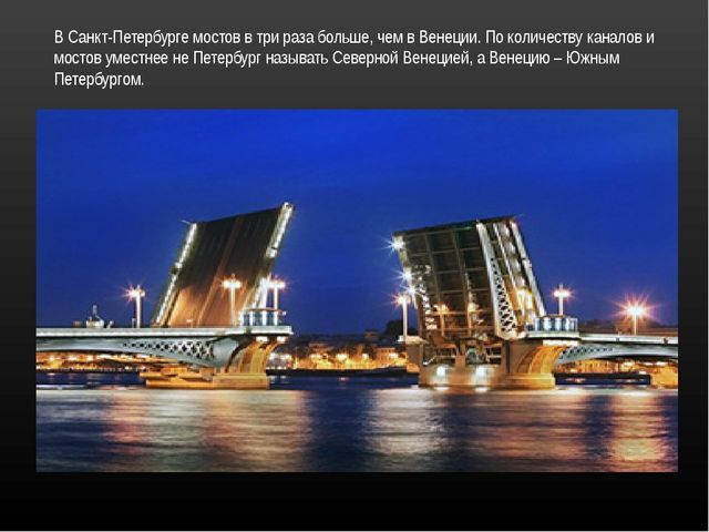 В Санкт-Петербурге мостов в три раза больше, чем в Венеции. По количеству кан...