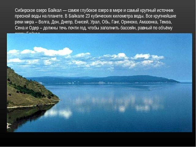 Сибирское озеро Байкал — самое глубокое озеро в мире и самый крупный источник...