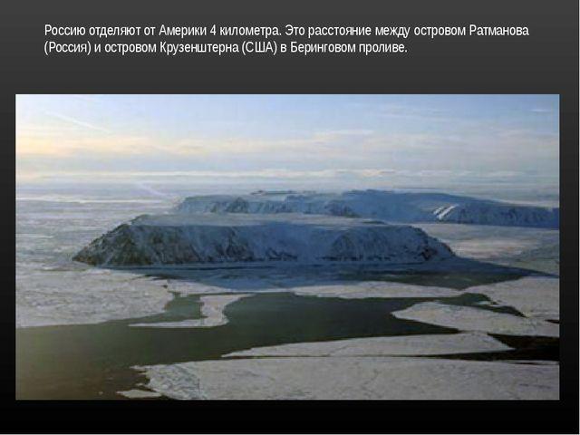 Россию отделяют от Америки 4 километра. Это расстояние между островом Ратмано...