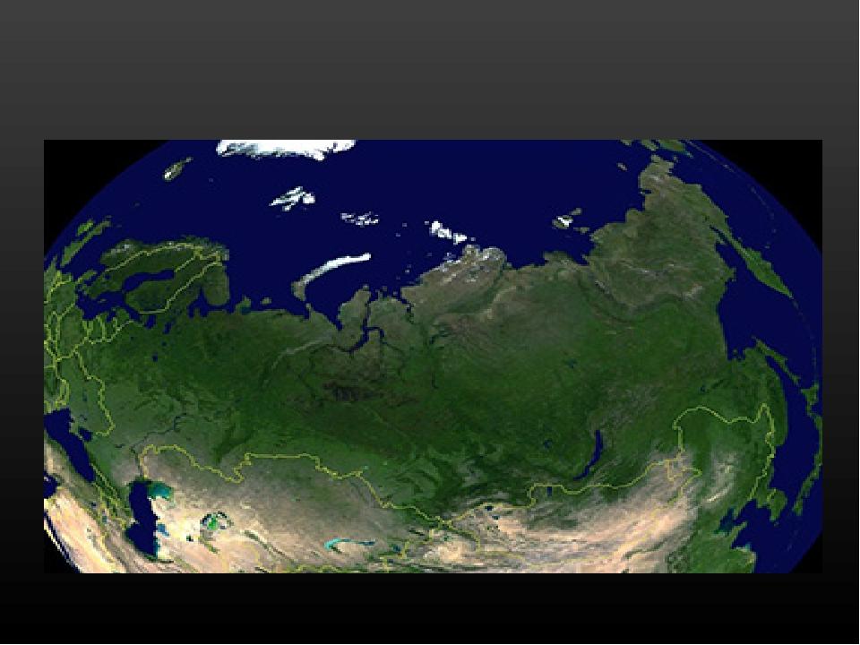 Россия – самая большая страна мира, её площадь 17 075 400 квадратных километ...