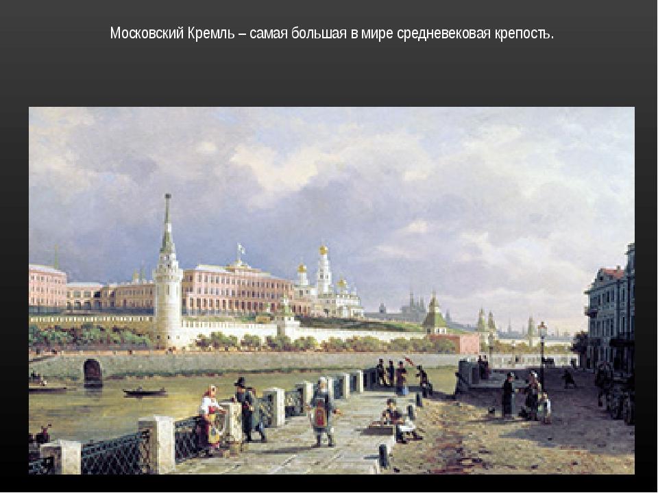 Московский Кремль – самая большая в мире средневековая крепость.