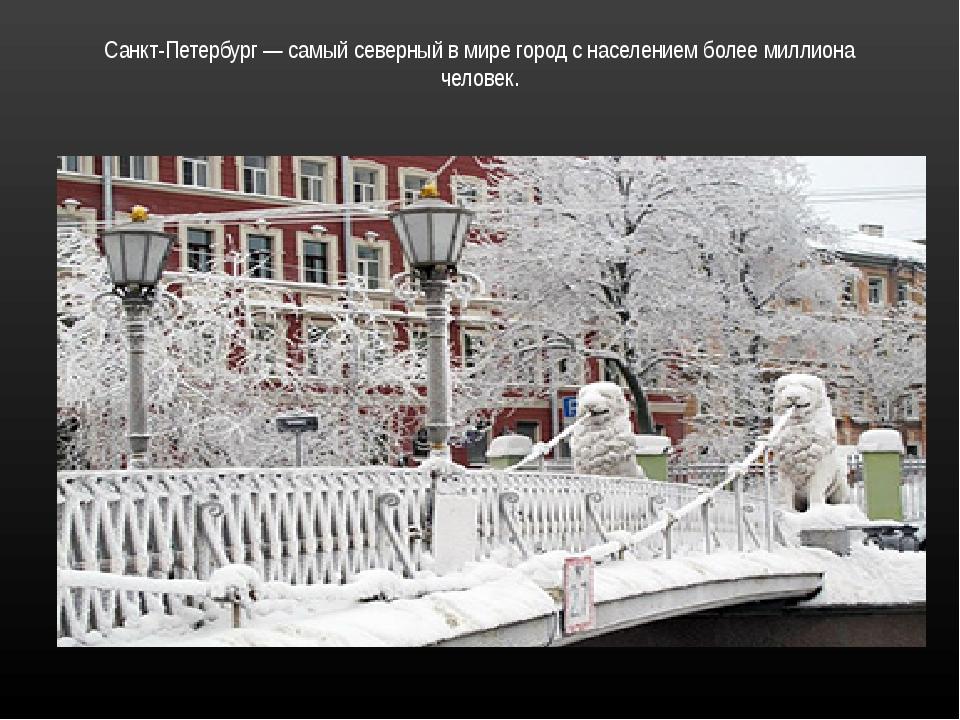 Санкт-Петербург — самый северный в мире город с населением более миллиона чел...