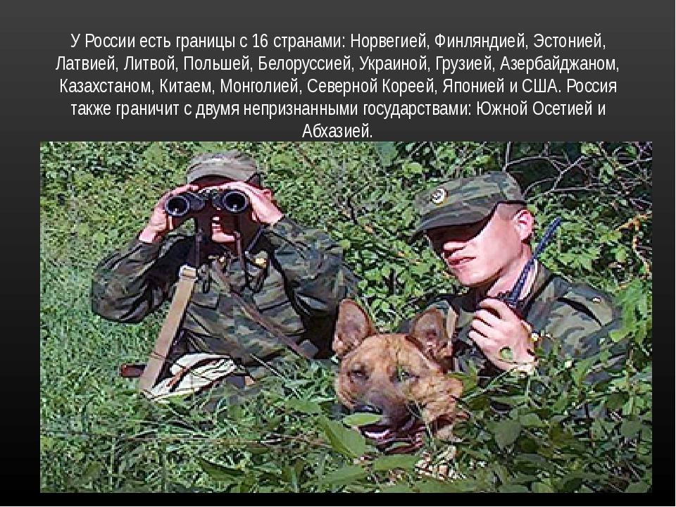 У России есть границы с 16 странами: Норвегией, Финляндией, Эстонией, Латвией...
