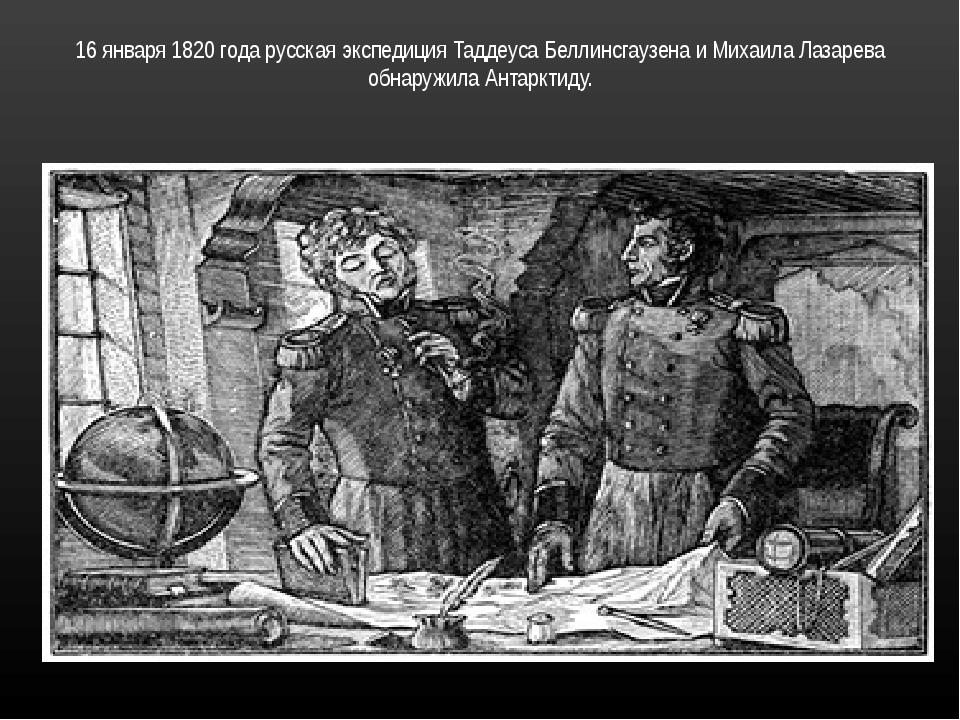 16 января 1820 года русская экспедиция Таддеуса Беллинсгаузена и Михаила Лаза...