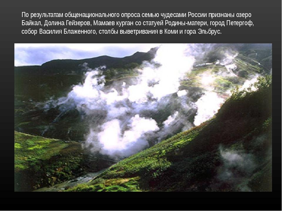 По результатам общенационального опроса семью чудесами России признаны озеро...