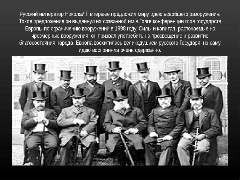 Русский император Николай II впервые предложил миру идею всеобщего разоружени...