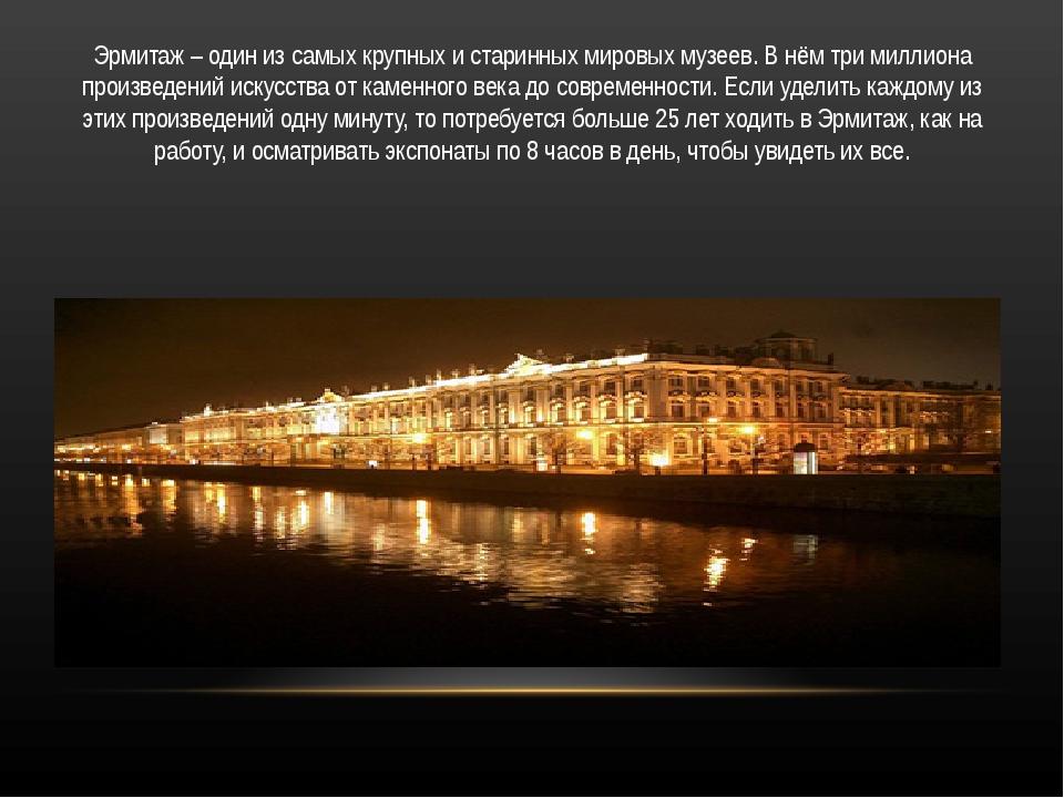 Эрмитаж – один из самых крупных и старинных мировых музеев. В нём три миллион...