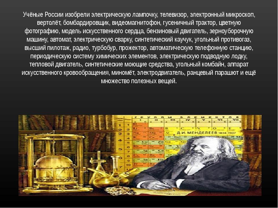 Учёные России изобрели электрическую лампочку, телевизор, электронный микроск...