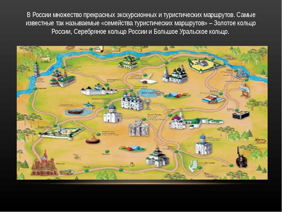 В России множество прекрасных экскурсионных и туристических маршрутов. Самые...