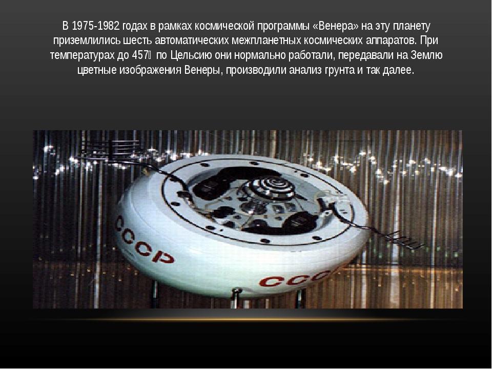 В 1975-1982 годах в рамках космической программы «Венера» на эту планету приз...