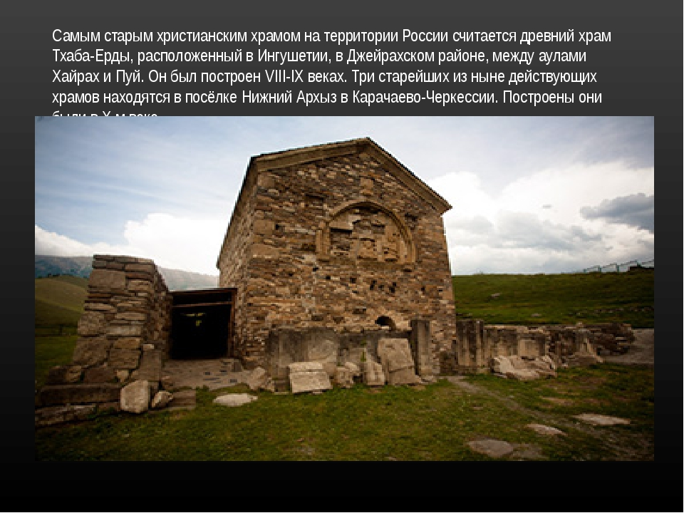 Самым старым христианским храмом на территории России считается древний храм...