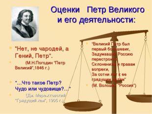 """Оценки Петр Великого и его деятельности: """"Нет, не чародей, а Гений, Петр"""". ("""