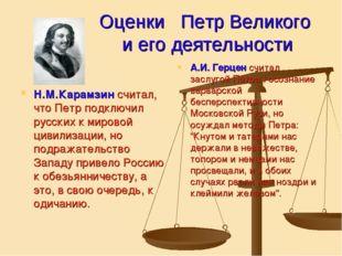 Оценки Петр Великого и его деятельности Н.М.Карамзин считал, что Петр подключ