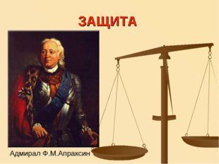 ЗАЩИТА Адмирал Ф.М.Апраксин