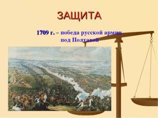 ЗАЩИТА 1709 г. – победа русской армии под Полтавой