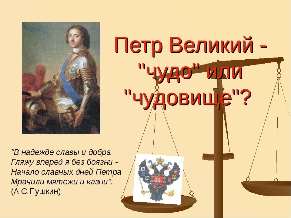 """Петр Великий - """"чудо"""" или """"чудовище""""? """"В надежде славы и добра Гляжу вперед я..."""