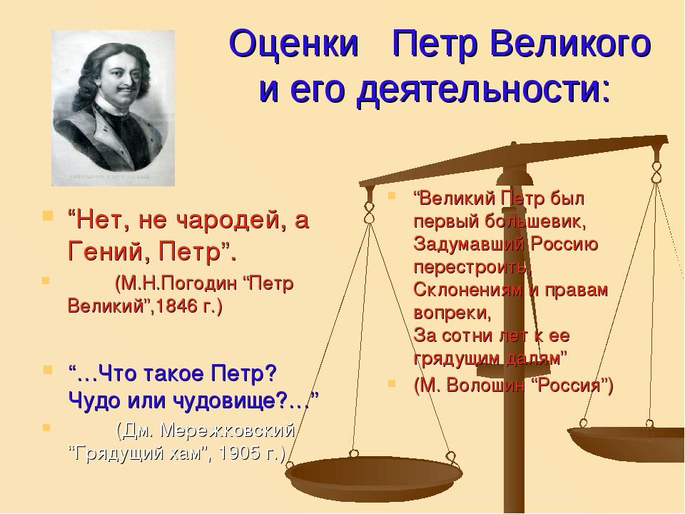 """Оценки Петр Великого и его деятельности: """"Нет, не чародей, а Гений, Петр"""". (..."""